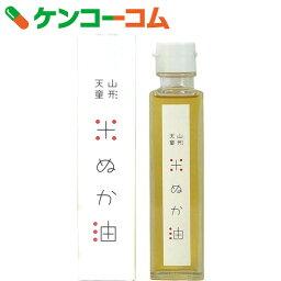 山形天童 米ぬか油 135g[三和油脂 米油(こめ油)]