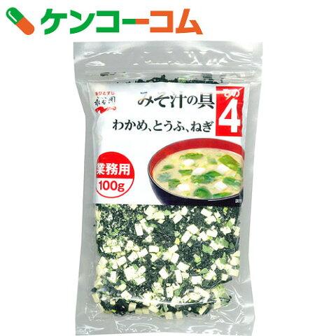 永谷園 みそ汁の具 その4(わかめ、とうふ、ねぎ) 業務用 100g