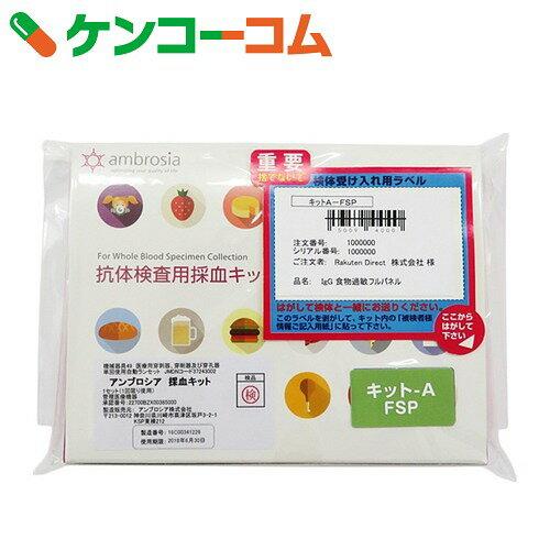 IgG 食物過敏症フルパネル(219項目)[検査キット アレルギー]【送料無料】