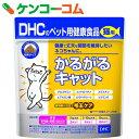 DHCのペット用健康食品 猫用 かるがるキャット 50g[DHC ペット グルコサミン・コンドロイチン(猫用)]【あす楽対応】