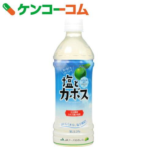 塩とカボス 495ml×24本【送料無料】