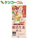食品 - はくばく 菌活生姜めん 260g