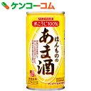 【ケース販売】サンガリア ほんもののあま酒 190g×30本【送料無料】