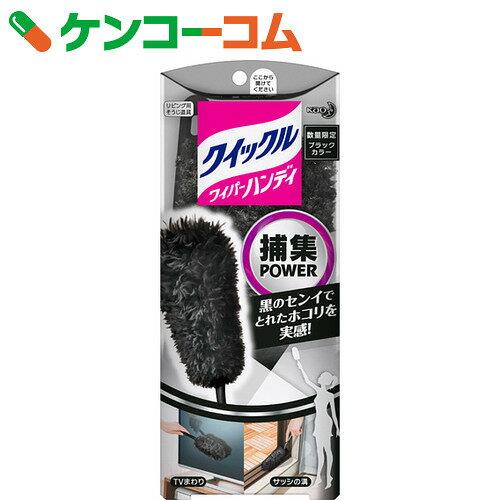 【数量限定】クイックルワイパー ハンディ 本体 ブラックカラー