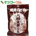 国産大根生姜のど飴 20粒