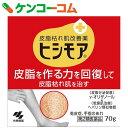 【第2類医薬品】ヒシモア 70g【送料無料】