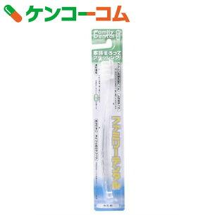 ファミリーデンタル 歯ブラシ