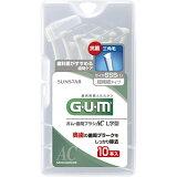 GUM(ガム) 歯間ブラシ L字型 (SSS) 10本入り[【HLSDU】サンスター GUM(ガム) 歯間ブラシ]