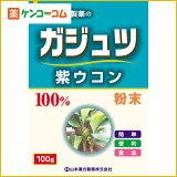 ガジュツ(紫ウコン)100% 100g[ガジュツ]