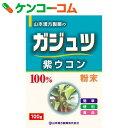 ガジュツ(紫ウコン)100% 100g[ガジュツ]【あす楽対応】