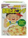 グリコ 1歳からの幼児食 野菜たまごスープ