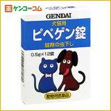現代 ピペゲン錠[【HLSDU】GENDAI(ゲンダイ) 虫下しの薬(ペット)]