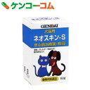 現代 ネオスキン-S[GENDAI(ゲンダイ) 皮膚薬(ペット)]【あす楽対応】