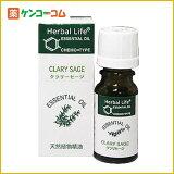 生活の木 エッセンシャルオイル クラリセージ 10ml[Herbal Life(ハーバルライフ) クラリセージ]【あす楽対応】【】