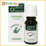 生活の木 Herbal Life ラベンサラ 10ml[Herbal Life(ハーバルライフ) ラベンサラ]【】