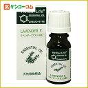 生活の木エッセンシャルオイルラベンダー10ml[HerbalLife(ハーバルライフ)ラベンダー]【3_k】【送料無料】