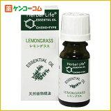 生活の木 エッセンシャルオイル レモングラス 10ml[Herbal Life(ハーバルライフ) レモングラス]【あす楽対応】