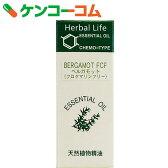 生活の木 エッセンシャルオイル ベルガモット(ベルガプテンフリー) 10ml[Herbal Life(ハーバルライフ) ベルガモット]【送料無料】