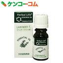 生活の木 エッセンシャルオイル ラベンダー 10ml[Herbal Life(ハーバルライフ) ラベンダー]【3_k】【あす楽対応】【送料無料】