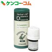 生活の木 エッセンシャルオイル カモマイル・ジャーマン 3ml[Herbal Life(ハーバルライフ) カモミール]【送料無料】