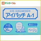 カワモト アイパッチ A-1 ベージュ HP-36 乳児用(1、2才)[斜視・弱視訓練用眼帯]
