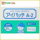 カワモト アイパッチA-2 ベージュHP-30 幼児用(3歳以上)/斜視・弱視訓練用眼帯/税込\1980以上カワモト アイパッチA-2 ベージュHP-30 幼児用(3歳以上)[斜視