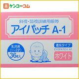 カワモト アイパッチ A-1 ホワイト HP-36 乳児用(1、2才)[斜視・弱視訓練用眼帯]【あす楽対応】