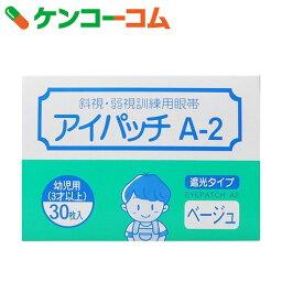 カワモト アイパッチA-2 ベージュHP-30 幼児用(3歳以上)[斜視・弱視訓練用眼帯]