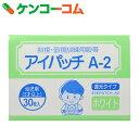 カワモト アイパッチ A-2 ホワイト HP-30 幼児用(3才以上)[ケンコーコム 斜視・弱視訓練