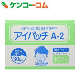 カワモト アイパッチ A-2 ホワイト HP-30 幼児用(3才以上)[ケンコーコム 斜視・弱視訓練用眼帯]【あす楽対応】