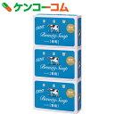 カウブランド 牛乳石鹸 青箱 バスサイズ 135g×3個入...