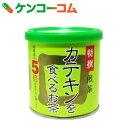 カテキンを食べるお茶 特選煎茶 50g[カテキン]