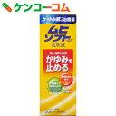【第3類医薬品】ムヒソフトGX かゆみ肌の治療薬 乳状液 120ml