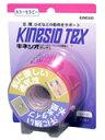 キネシオテックス ブリスタータイプ 5.0cm*4m レッド KTX-X-050R
