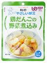 キユーピー やさしい献立 鶏だんごの野菜煮込み 100g*1袋