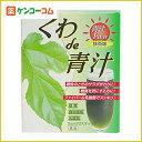 くわde青汁 2g×20袋[【HLS_DU】ミナト製薬 桑の葉]