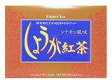 クロス 生姜紅茶