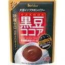 ★特価★黒豆ココアパウダー 砂糖ゼロ 156g