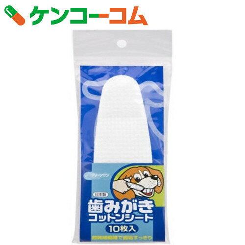 クリーンワン 歯みがきコットンシート10枚[クリーンワン デンタルケア用品(ペット用)]...:kenkocom:10044625