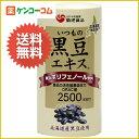 いつもの黒豆エキス 北海道産黒豆使用 125ml×30本[いつもの黒豆エキス 黒豆ジュース(黒豆煮汁)]