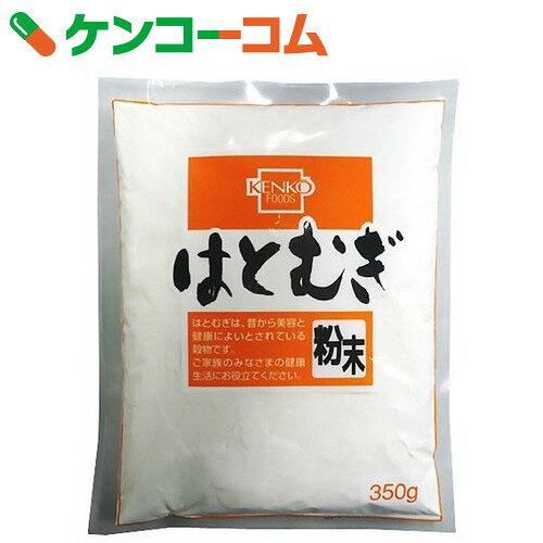 健康フーズ はとむぎ粉末 350g[ケンコーコム はとむぎ粉]...:kenkocom:10072716