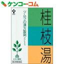 【第2類医薬品】ツムラ漢方 桂枝湯(1045) 24包