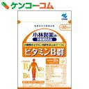 小林製薬 ビタミンB群 60粒[小林製薬の栄養補助食品 ビタミンB]【あす楽対応】