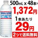 クリスタルガイザー 500ml*48本(並行輸入品) [クリスタルガイザー]