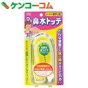 ママ鼻水トッテ[吸引器 鼻水対策]【あす楽対応】