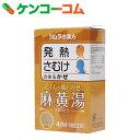 【第2類医薬品】ツムラ漢方 麻黄湯 エキス顆粒 8包