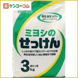 ミヨシのせっけん 3kg[【HLSDU】ミヨシ石鹸 ミヨシ 環境洗剤(エコ洗剤) 衣類用]【あす楽対応】