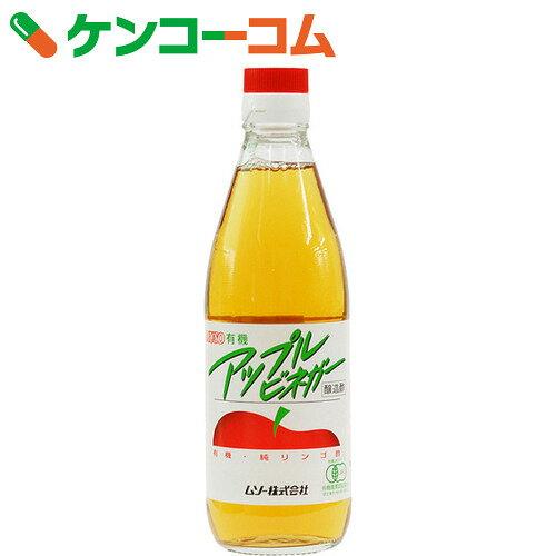 ムソー 有機アップルビネガー(純リンゴ酢) 360ml[ケンコーコム ムソー りんご酢]...:kenkocom:10037606