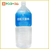 這瓶[領海領海天田天田2公升* 10][【ケース販売】日田天領水 2L×10本[日田天領水 水 ミネラルウォーター 防災グッズ]【】]