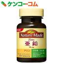 ネイチャーメイド 亜鉛 60粒[ケンコーコム 大塚製薬 ネイチャーメイド 栄養機能食品(亜鉛)]